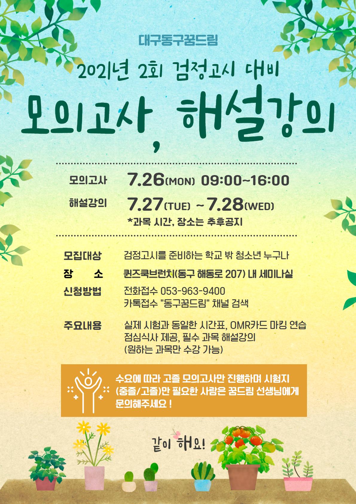 2021년 2차 검고 모의고사 해설강의 포스터.png