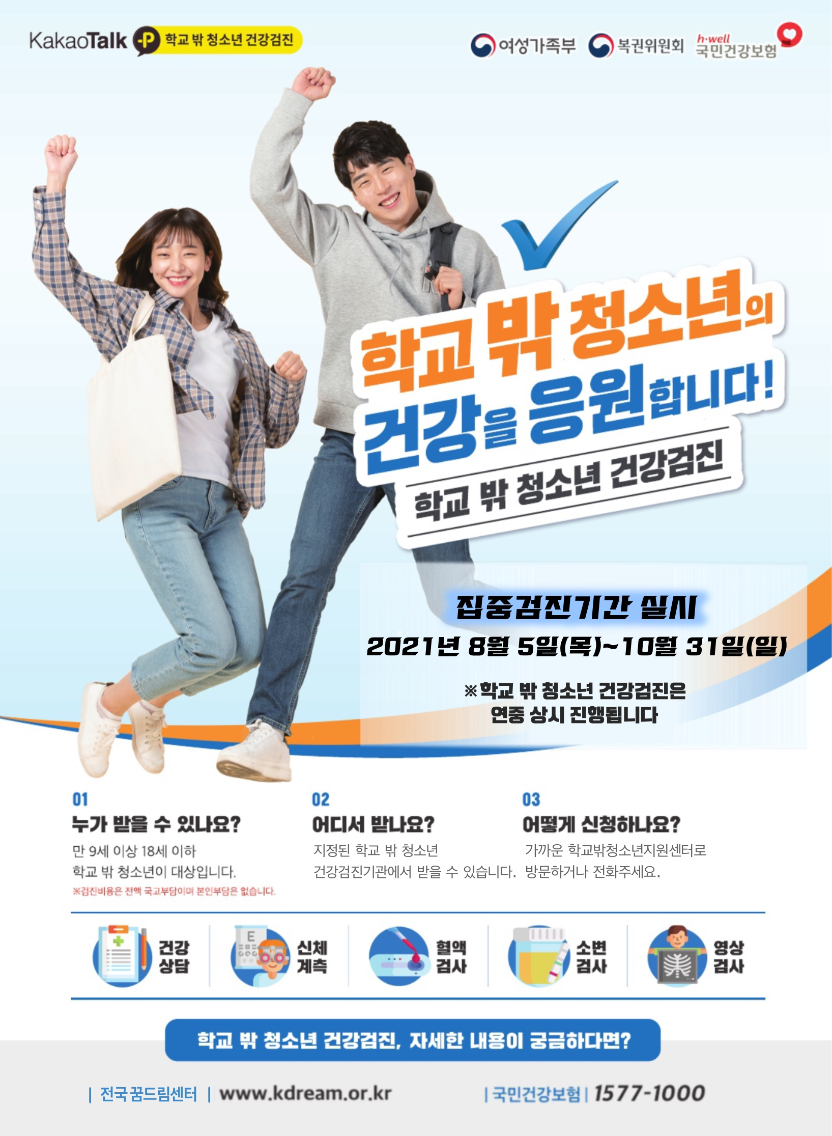 학교 밖 청소년 건강검진 홍보포스터.jpg