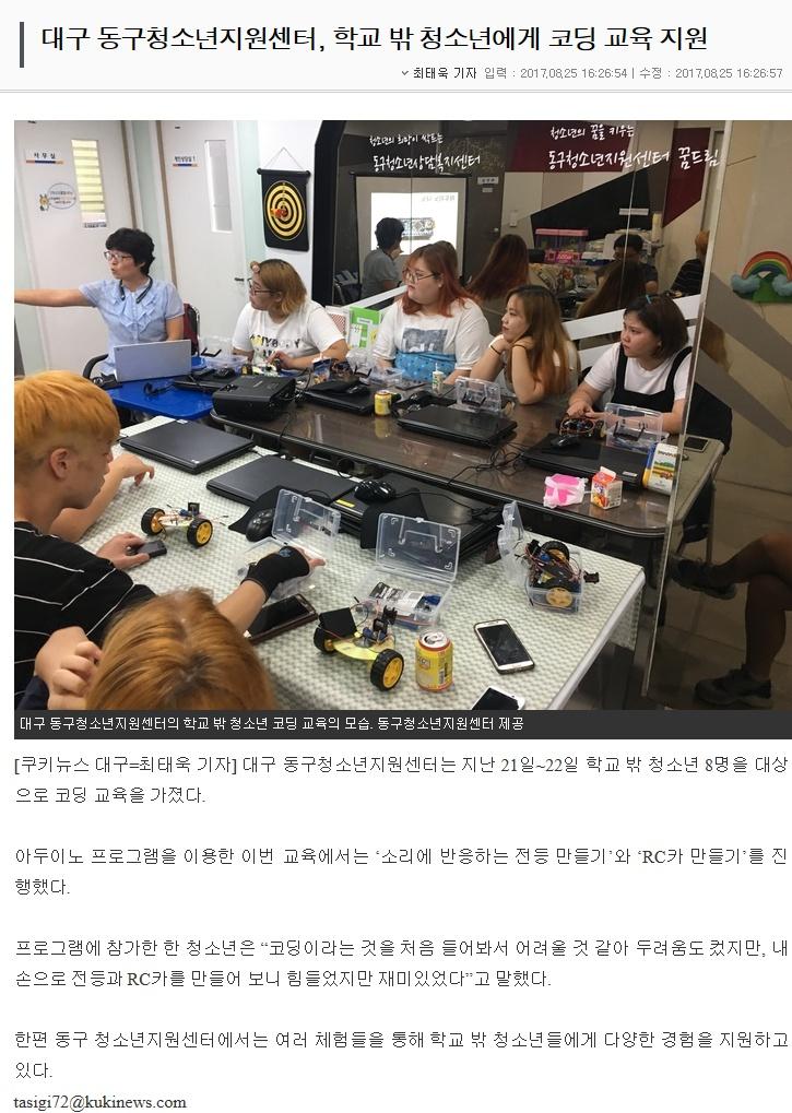 9.쿠키뉴스(8.25) 코딩교육 운영.jpg