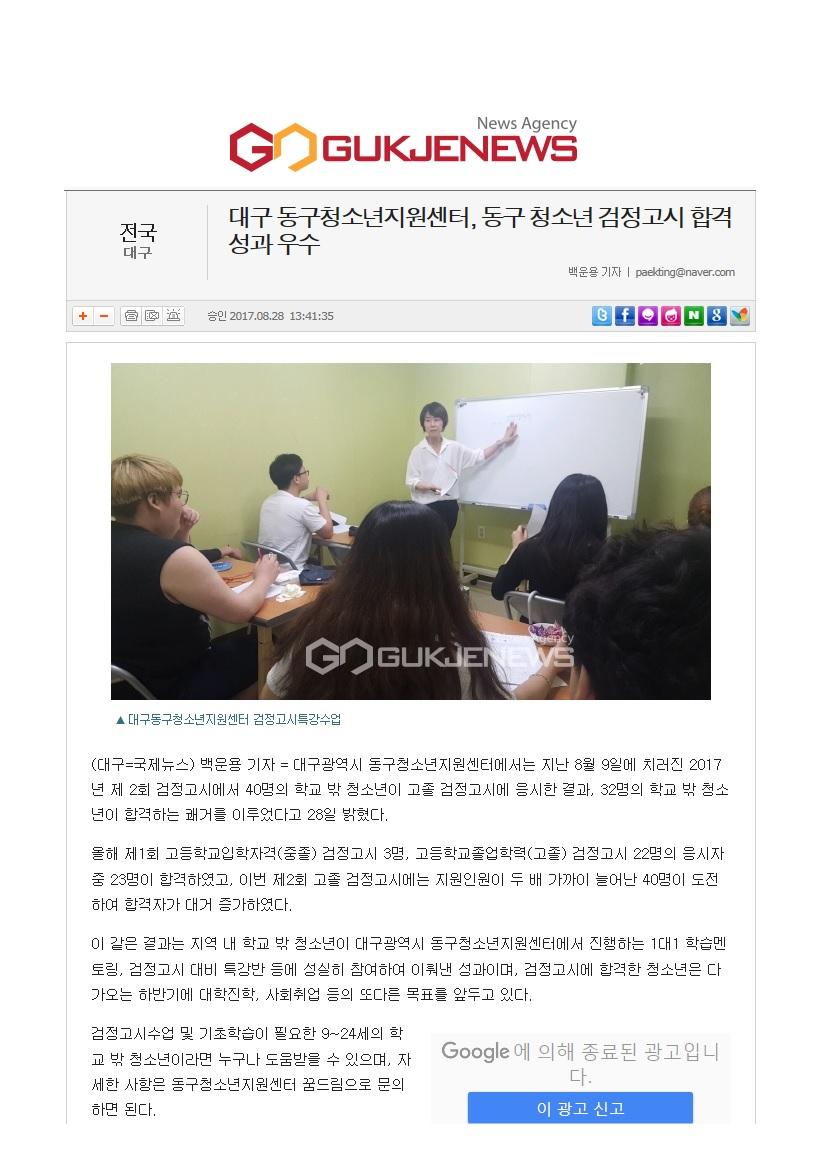 10-1.국제뉴스(8.28) 제2회검정고시합격.jpg